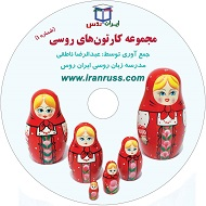 CD مجموعه کارتون روسی